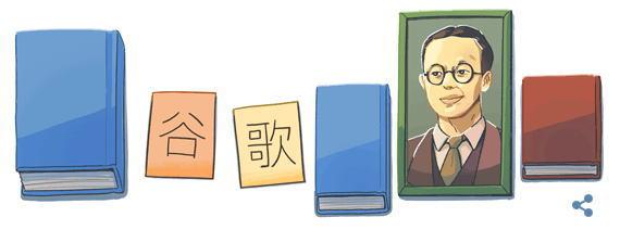 周有光とは誰?ピンインの父生誕112周年をGoogleロゴが祝う!