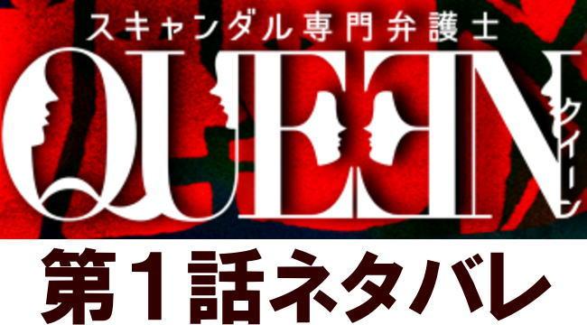 ドラマ『スキャンダル専門弁護士 QUEEN』第1話をネタバレ!あらすじやみんなの感想、評判