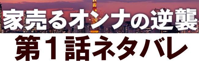 ドラマ『家売るオンナの逆襲』第1話をネタバレ!あらすじやみんなの感想、評判